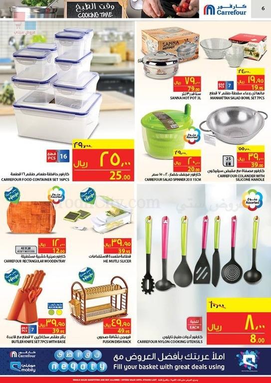 عروض كارفور السعودية أفضل المنتجات لوقت طبخ ممتع لغاية ٢٧ اكتوبر ٢٠١٥م OlEBfm.jpg