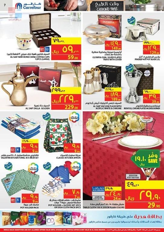 عروض كارفور السعودية أفضل المنتجات لوقت طبخ ممتع لغاية ٢٧ اكتوبر ٢٠١٥م V2Fojm.jpg