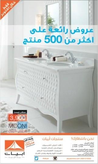 عروض رائعة لدى ابيات للأثاث والمفروشات في الرياض i3xO1e.jpg