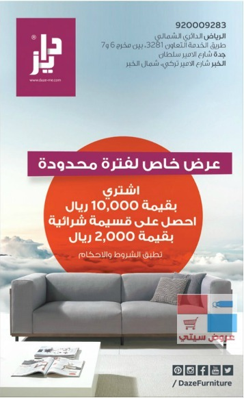 عروض خاصه لدى دايز للمفروشات والأثاث المنزلي في جميع الفروع في السعودية lUttIS.jpg