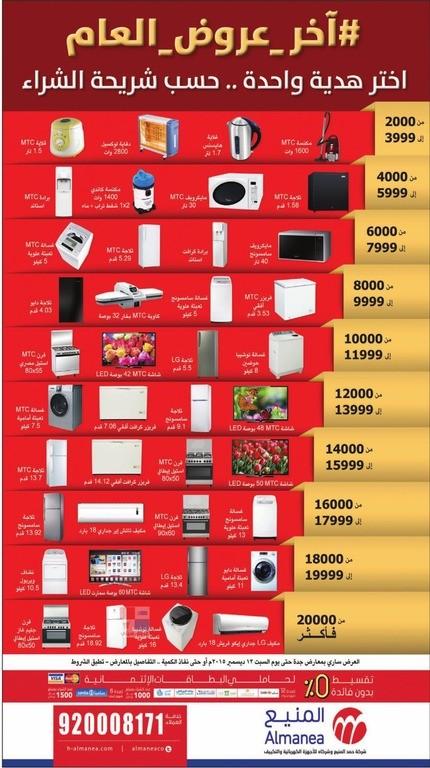 عروض المنيع للأجهزة الكهربائية qiIBE7.jpg