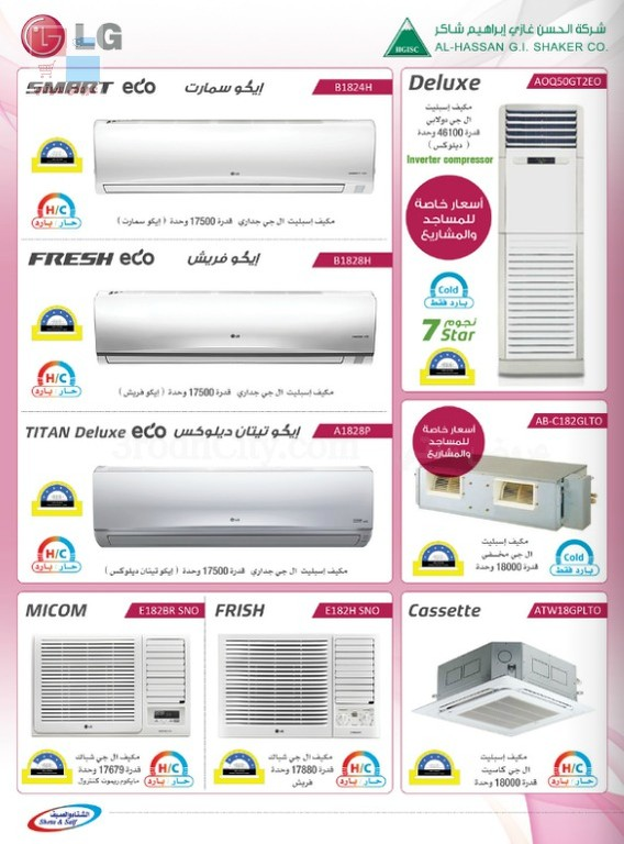 بدأت عروض العيد على الأجهزة والالكترونيات لدى الشتاء والصيف في الرياض وجدة vWvaCL.jpg