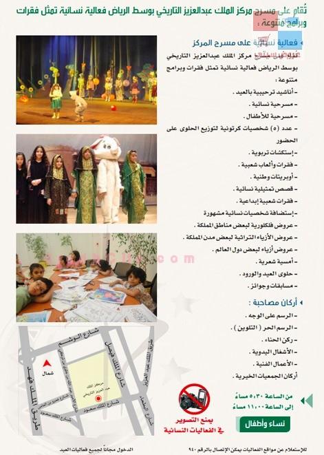 امانة الرياض تطلق جدول احتفالات عيد الفطر بالرياض لعام ١٤٣٥هـ 6MOiwr.jpg