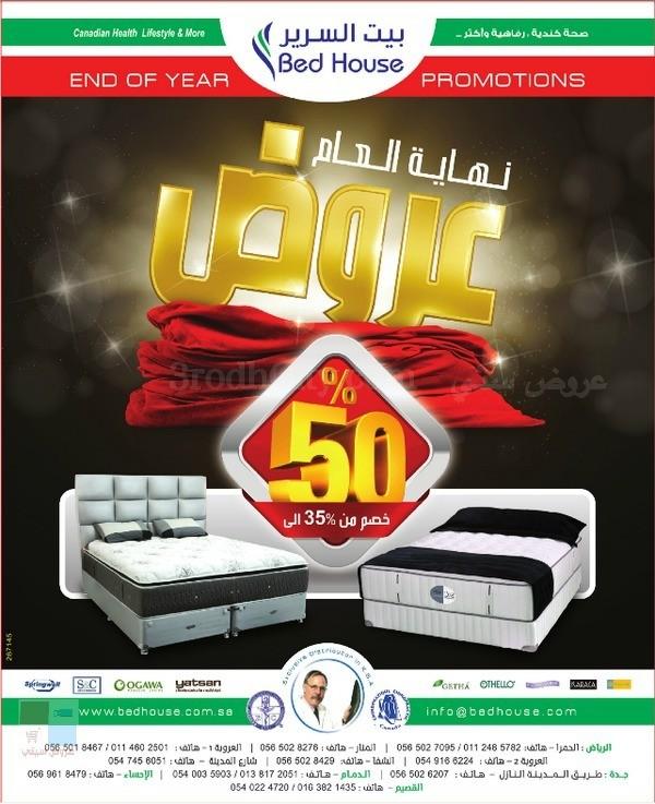 عروض نهاية العام خصم يصل لغاية  50% لدى بيت السريرفي جميع الفروع في السعودية BlS3Rw.jpg