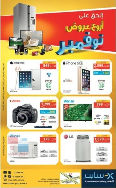 عروض شهر نوفمبرلدى  x سايت للأجهزة والالكترونيات في الرياض LAkxvB.jpg