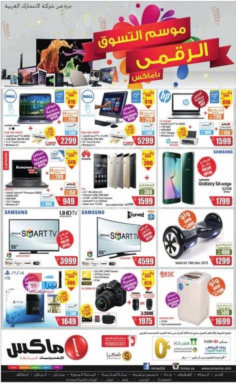 عروض  إماكس موسم التسوق الرقمي aBEWQa.jpg