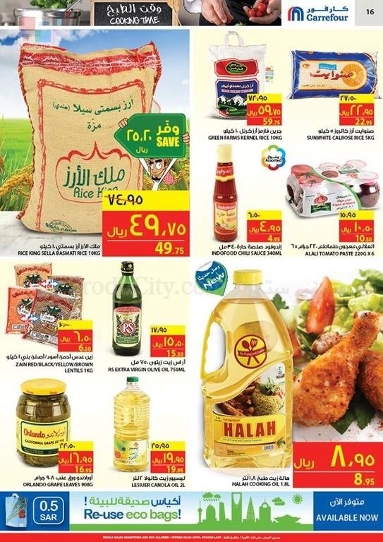 عروض كارفور السعودية أفضل المنتجات لوقت طبخ ممتع لغاية ٢٧ اكتوبر ٢٠١٥م aJHHqh.jpg