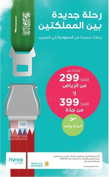 عروض طيران ناس رحلات جديدة من الرياض وجدة إلى البحرين d1vwAE.jpg