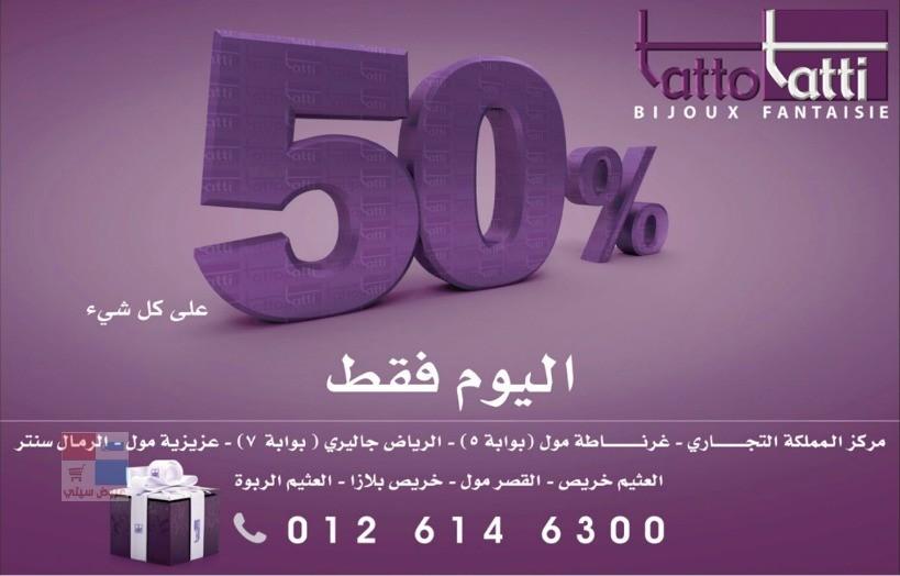 عروض تاتو تاتي في الرياض خصم 50% لمدة يوم  واحد فقط f04nPz.jpg