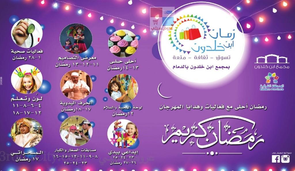 فعاليات مهرجان مجمع ابن خلدون بالدمام p1mOXK.jpg