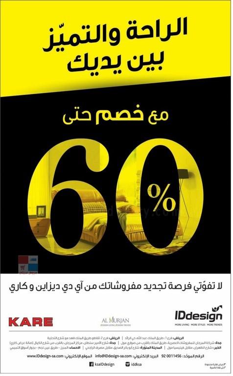 عروض آي دي ديزاين و كاري تخفيضات لغاية 60%  في جميع الفروع في السعودية uGLNuX.jpg