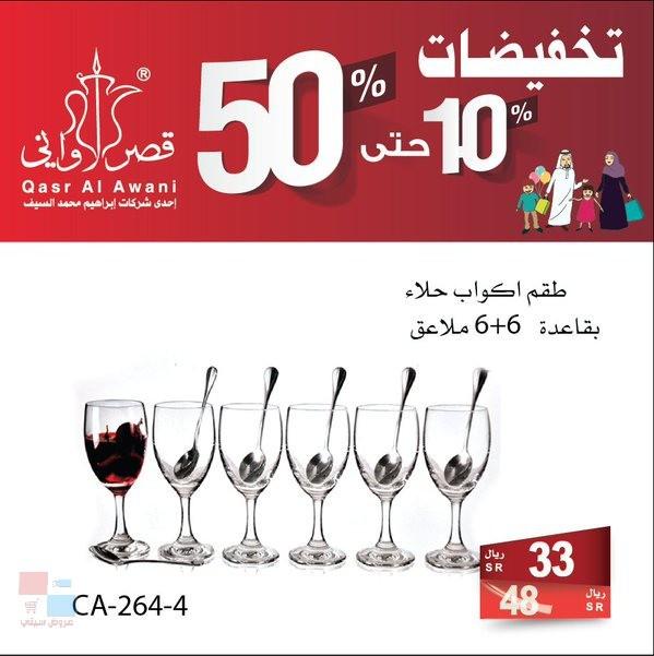 تخفيضات تصل لغاية 50% لدي معارض قصرالاواني بجميع الفروع في السعودية xEXao7.jpg