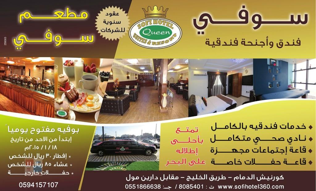 مطعم سوفي في الدمام ykwU3i.jpg