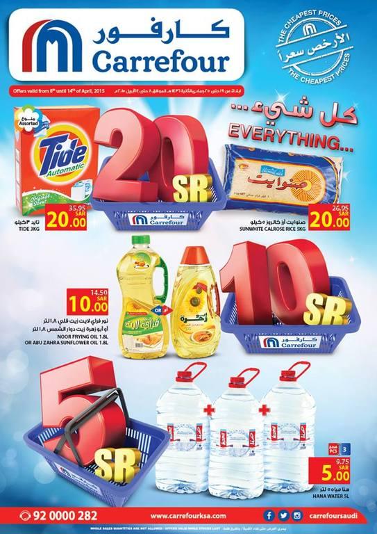 عروض كارفور السعودية الأرخص سعر من ٨ الى ١٤ ابريل ٢٠١٥م 86mEOT.jpg
