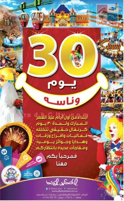 عروض الحكير لاند خلال عيد الفطر  ١٤٣٥ في الرياض ٣٠ يوم من الوناسة QEQw4N.jpg