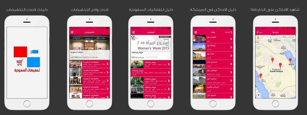 جديد تطبيق تخفيضات السعودية المطور للأندرويد UDHJ3m.png