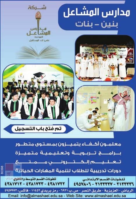 مدارس المشاعل الاهلية في الرياض ZmizMc.jpg