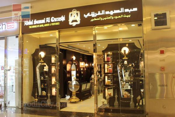 ماركات ومحلات بانوراما مول في الرياض iiHyR8.jpg