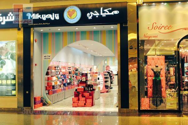 ماركات ومحلات بانوراما مول في الرياض lBmoEq.jpg