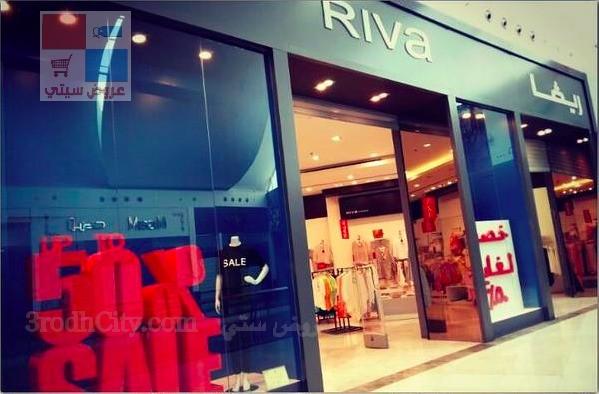 معارض ريفا Riva تقدم خصومات وعروض مميزة تصل لغاية ٥٠٪ pS7epX.jpg