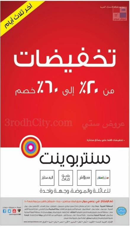 سنتربوينت السعودية آخر ثلاثة ايام على انتهاء التخفيضات wVMEmC.jpg