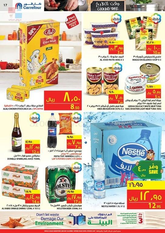 عروض كارفور السعودية أفضل المنتجات لوقت طبخ ممتع لغاية ٢٧ اكتوبر ٢٠١٥م yJoZqu.jpg