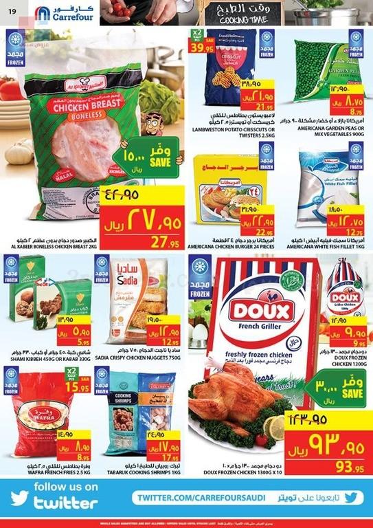 عروض كارفور السعودية أفضل المنتجات لوقت طبخ ممتع لغاية ٢٧ اكتوبر ٢٠١٥م 27V5GY.jpg