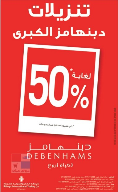تنزيلات ماركة دبنهامز الكبرى تصل لغاية 50% في جميع الفروع بالسعودية 44jjKC.jpg
