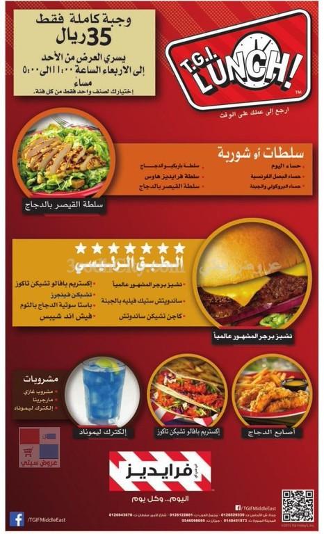 """عروض الغداء لدى مطعم فرايديز """"وجبة كاملة بسعر ٣٥ ريال"""" 5bUG69.jpg"""