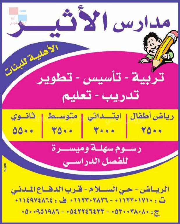مدارس الأثير الأهلية للبنات في الرياض 7hreu6.jpg