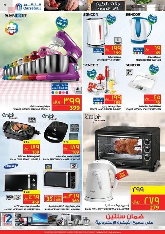 عروض كارفور السعودية أفضل المنتجات لوقت طبخ ممتع لغاية ٢٧ اكتوبر ٢٠١٥م VE55zU.jpg