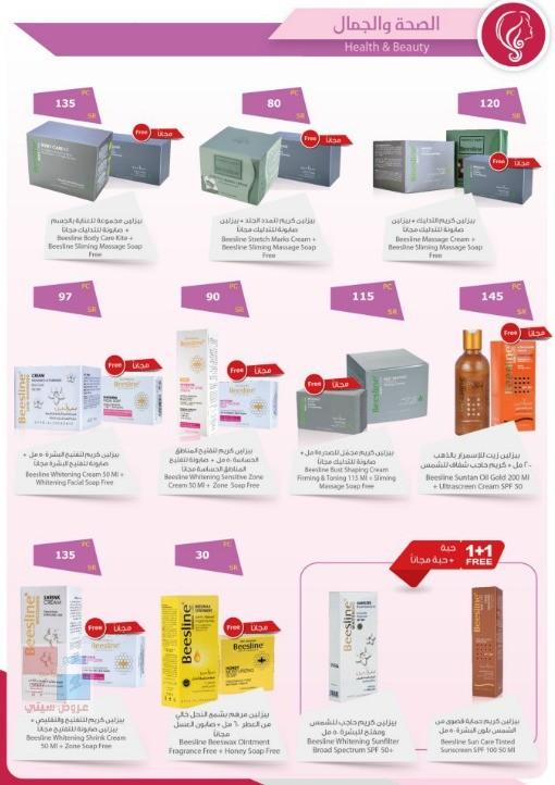 عروض صيدليات الدواء الشهرية على العديد من المنتجات باسعار مميزة c3SQFP.jpg