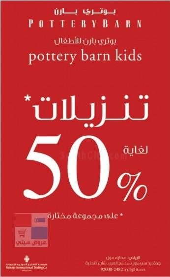 تنزيلات تصل الى 50% لدى ماركة بوتري بارن للأطفال jhOgTX.jpg
