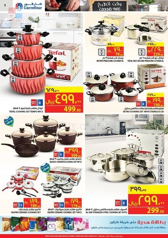 عروض كارفور السعودية أفضل المنتجات لوقت طبخ ممتع لغاية ٢٧ اكتوبر ٢٠١٥م jxzWtB.jpg