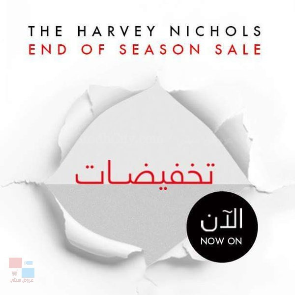 التخفيضات الموسمية مستمرة،لدى هارفي نيكلز الرياض pNaJIl.jpg
