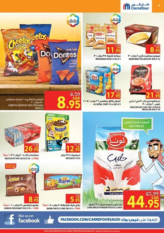 تمتّعوا بأفضل المنتجات الأرخص سعرًا مع عروض كارفور بين ١٨ و٢٤ مارس ٢٠١٥ sedUNL.jpg