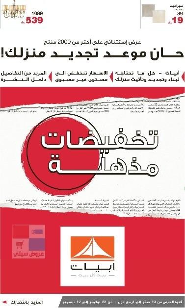 تخفيضات مذهلة تصل لغاية ٥٠٪ لدى ابيات السعودية shEnNt.jpg
