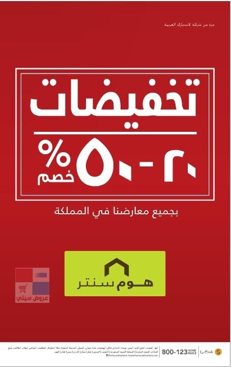 تخفيضات تصل لغاية ٥٠٪ بجميع معارض هوم سنتر بالمملكة العربية السعودية t6dqBl.jpg