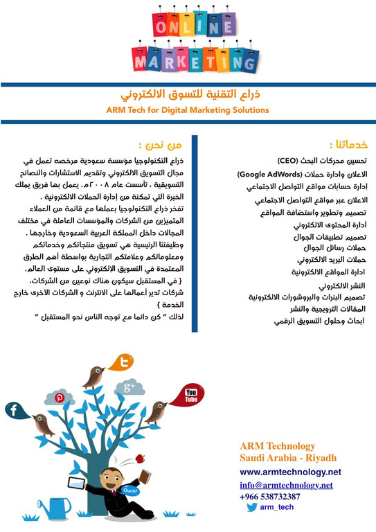 افضل خدمات تسويق الكتروني في السعودية مع ذراع التكنولوجيا wYpiLE.jpg
