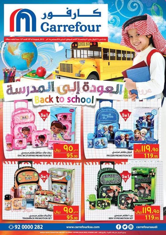 عروض العودة للمدارس لدى كارفور السعودية ابتدأ من ١٢ الى ١٨ اغسطس ٢٠١٥م yH6f8Q.jpg