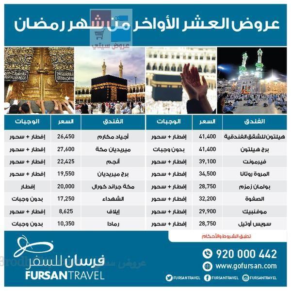 عروض الفنادق للعشر الأواخر في مكة من الفرسان للسفر والسياحة 3uyH46.jpg