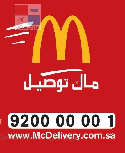 رقم مطعم ماك للتوصيل CBUXVp.jpg