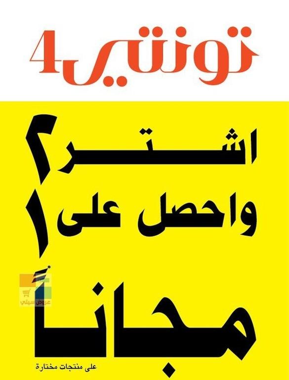 عروض تونتي 4 في جميع الفروع  في السعودية  اشتري 2 واحصل على 1 مجانا InRHeb.jpg