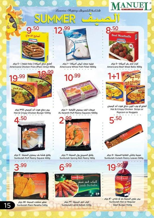 عروض مانويل ماركت السعودية Manuel Supermarket JwfwP1.jpg
