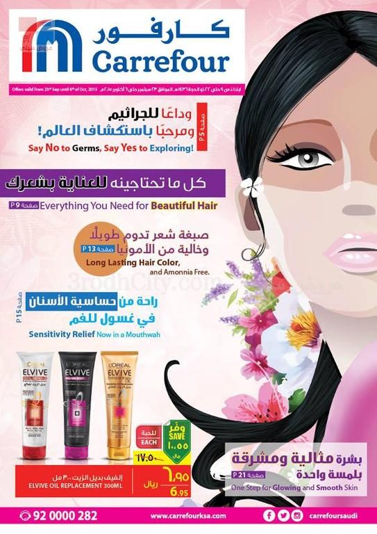 عروض على منتجات التجميل لدى كارفور السعودية بجميع الفروع KcU3lC.jpg