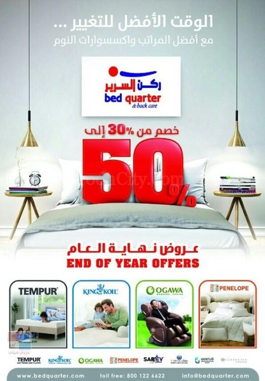 عروض نهاية العام لدى ركن السرير خصومات تصل 50 % Mj5yWH.jpg