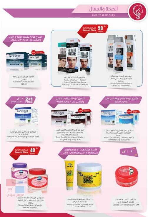 عروض صيدليات الدواء الشهرية على العديد من المنتجات باسعار مميزة Qqnrjt.jpg