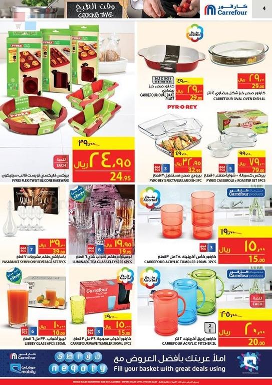 عروض كارفور السعودية أفضل المنتجات لوقت طبخ ممتع لغاية ٢٧ اكتوبر ٢٠١٥م e17HkT.jpg
