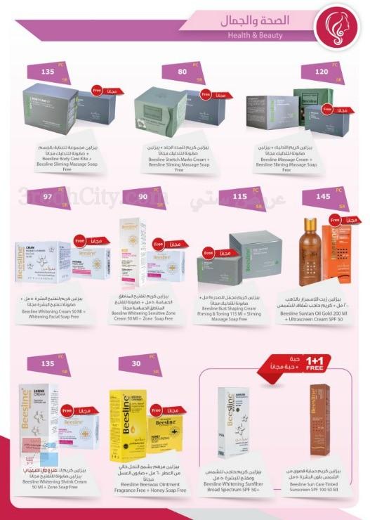 عروض صيدلية الدواء بجميع الفروع بالسعودية ابتدأ من ٨ اغسطس ٢٠١٥ nsDN4s.jpg