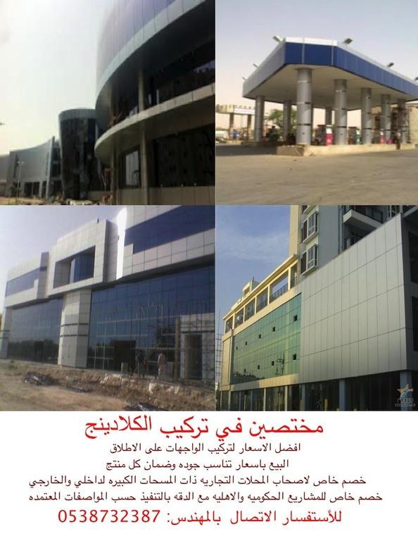 تركيب كلادينج في الرياض بأفضل الاسعار 2016 oWCJcE.jpg